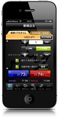 iPhone Cymoの自動利食い・損切り機能