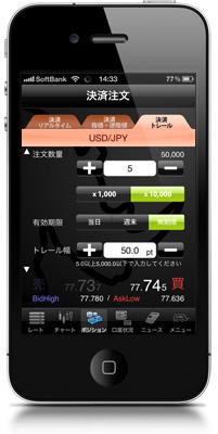 iPhone Cymoのトレール注文機能