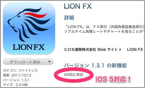 LION FXがiOS 5に対応