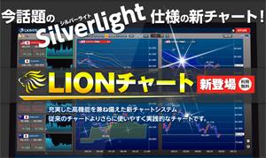 LIONチャート