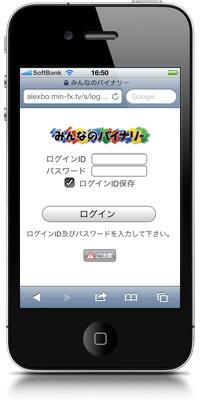 みんなのバイナリーiPhoneログイン画面