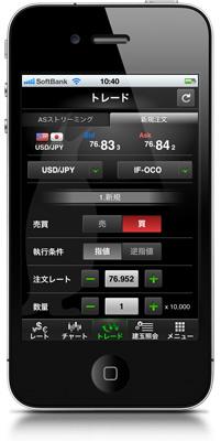 マネパのiPhoneアプリ「注文画面」