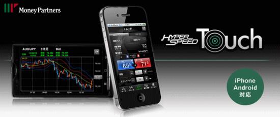 マネーパートナーズのiPhoneアプリ